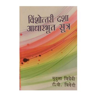 Vimshottari Dasha Adharbhut Sutrain Hindi by Mridula Trivedi / T. P. Trivedi (BOAS-0895)