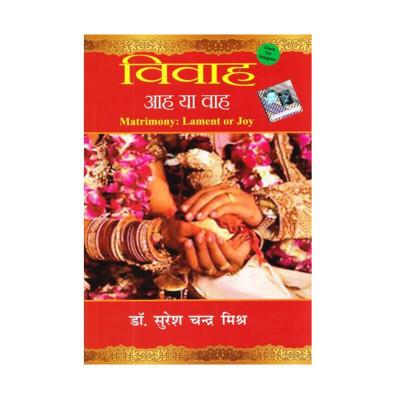 Vivaah- Aah ya Vaah: Matrimony - Lament or Joy in Hindi -(BOAS-0777)