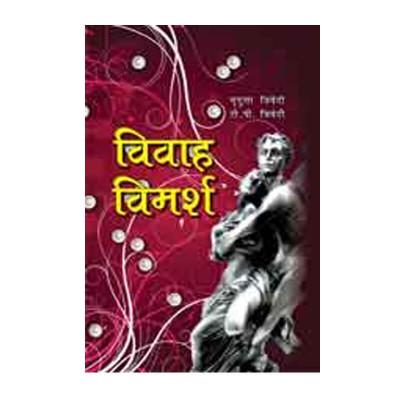 Vivah Vimarsh in Hindi- Paperback- (BOAS-0831)