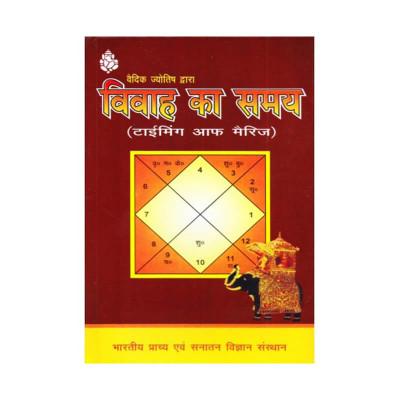 Vivah Ka Samay (Timing Of Marriage)  in Hindi -(BOAS-0759)