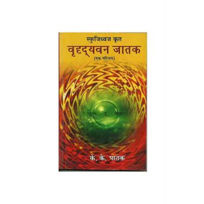 Vriddhayavana Jataka- An Introduction (वृदृद्यवन जातक- एक परिचय) by K. K. Pathak (BOAS-0347)