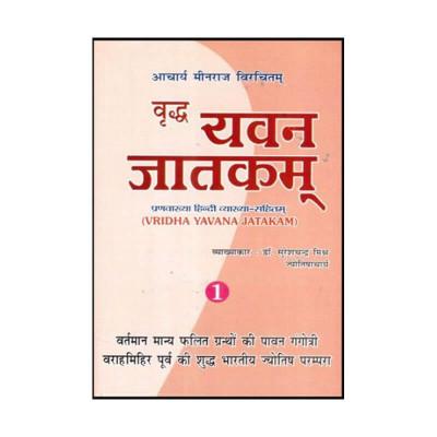 Bridha/ Vridha Yavana Jatakam Vol.- 1 & 2 by Dr. Suresh Chandra Mishra (BOAS-0451)