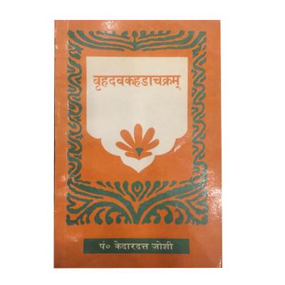 Brihad Abakhada Chakra in Hindi -Paperback- (BOAS-0823)