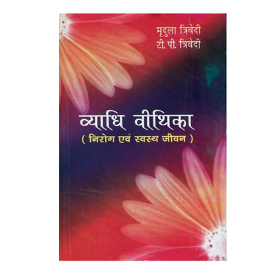 Vyadhi Vithika (Nirog Jeevan) in Hindi by Mridula & T. P. Trivedi- (BOAS-0974)