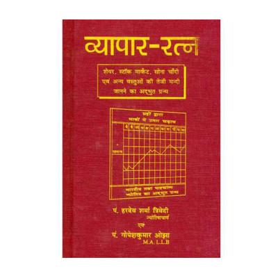 Vyapar Ratna by Pt. Hardev Sharma Trivedi- Hardbound- (BOAS-0660)