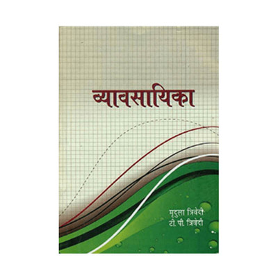 Vyavsayika (व्यावसायिका) by Mridula Trivedi and T. P. Trivedi (BOAS-0588)
