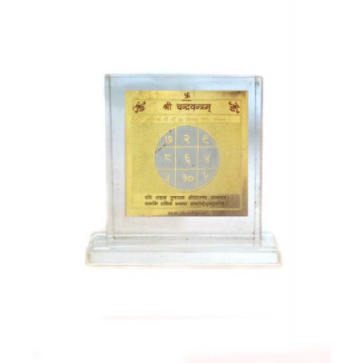 Lord Chandra (Moon) Yantra - 8 cm (YACH-004)