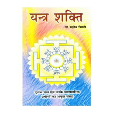 Yantra Shakti (यन्त्र शक्ति) by Dr. Rudra Dev Tripathi (BOAS-0490)