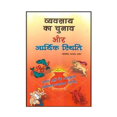Vyavsay Ka Chunav Aur Aarthik Sthiti  (व्यवसाय का चुनाव और आर्थिक स्थिति)  (BOAS-0661) by Jagannath Bhasin
