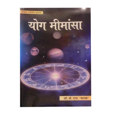 Yog Mimansa in Hindi  -(BOAS-0380)