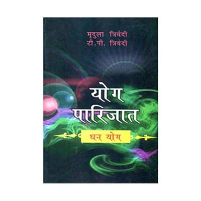 Yoga Parijat Dhan Yoga (योग पारिजात धन योग) -(BOAS-0592) by Mridula Trivedi and T. P. Trivedi