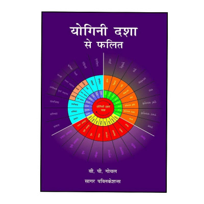 Yogini Dasha Se Phalit by V. P. Goel in Hindi - (BOAS-0011)