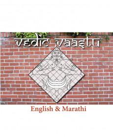 Vedic Vaastu 2.0 Professional Edition (English & Marathi Language) (PLVS-007)