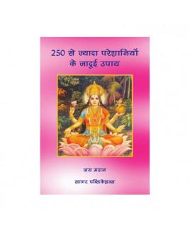 250 Se Jyada Pareshaniyon Ke Jadui Upay (250 से ज्यादा परेशानियों के जादूई उपाय) (BOAS-0508)