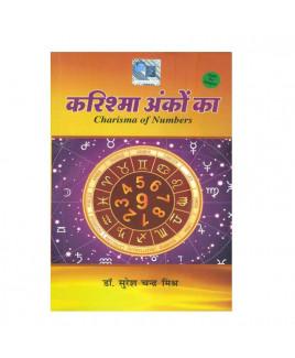 Karishma Anko Ka (Charishma of Numbers ) By Dr. Suresh Chandra Mishra in Hindi - (BOAS-1011)