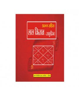 Lal Kitaab -Samudrik- (लाल किताब -(सामुद्रिक) (BOAS-0718)