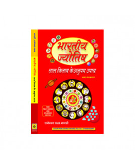 Bharatiya Jyotish- Lal Kitab Ke Anupam Upay (भारतीय ज्योतिष- लाल किताब के अनुपम उपाय) (BOAS-0709)