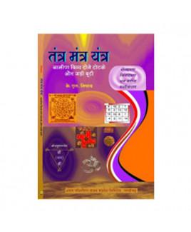 Tantra  Mantra  Yantra:-Graameen Divya  Tone Totake Aur Jadee Bootee -(तंत्र  मंत्र यन्त्र:-ग्रामीण दिव्य टोने टोटके और जड़ी बूटी)  (BOAS-0713)