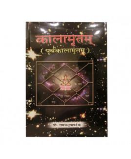 Kalamritam (Purva) (पूर्वकालामृतम्) - (Hard Bound) -By Ram Chandra Pandey in Sanskrit and Hindi- (BOAS-0049H)