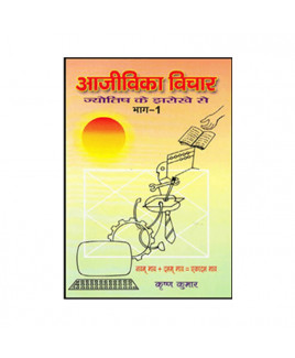 Aajeevika Vichar Jyotish Ke Jharokhe Se Vol - 1 & 2  (आजीविका विचार ज्योतिष के झरोखे से भाग - 1 & 2) (BOAS-0534)