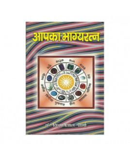 Aapka Bhagyaratna / Bhagyaratan (आपका भाग्यरत्न) by Pt. Kisanlal Sharma (BOAS-0350)