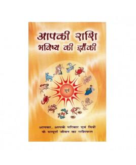 Aapki Rashi Bhavishya Ki Jhanki (आपकी राशि भविष्य की झांकी) -Paperback -(BOAS-0617)