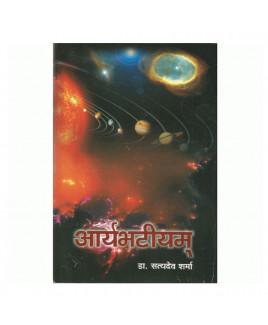 Aryabhatiyam (आर्यभटीयम्) By Satyadev Sharma in Sanskrit and Hindi- Hardbound- (BOAS-0062H)