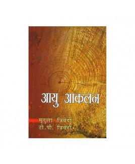 Aayu Aakalan (आयु आकलन) by Mridula Trivedi and T. P. Trivedi (BOAS-0601)