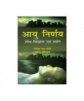 Aayu Nirnay (आयु निर्णय) -(BOAS-0567) by Girish Chandra Joshi
