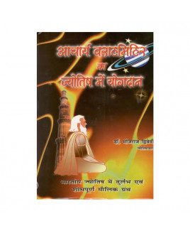 Acharya Varahmihir Ka Jyotish Me Yogdaan -(Hardbound)- in Hindi  by Dr. Bhojraj Dwivedi -(BOAS-0907)