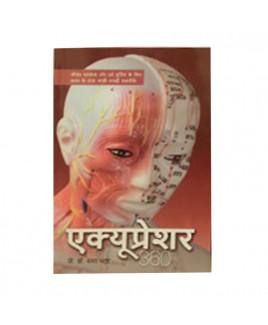 Acupressure 360 (Hindi) (BOJI-014)