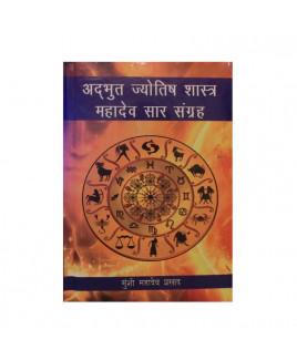 Adbhut Jyotish Shastra Mahadev sar sangrah By  Munshi Mahadev Prasad in Hindi - (BOAS-1026)
