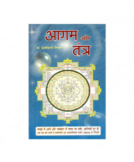 Aagam Aur Tantra (आगम और तंत्र) -Paperback- (BOAS-0618) by Dr. Brijbihari Nigam