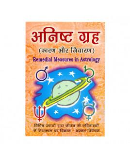Anishta Graha : Karan Aur Nivaran  in Hindi  -Paperback- by J. N. Bhasin- (BOAS-0908)