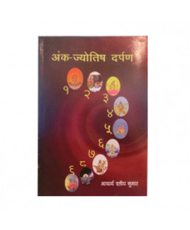 Ank Jyotish Darpan by Acharya Dr. Dalip Kumar in Hindi -(BOAS-0786)