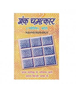 Ank Chamatkar (अंक चमत्कार)  -Paperback - by Dr. Gaurishankar Kapoor (BOAS-0619)