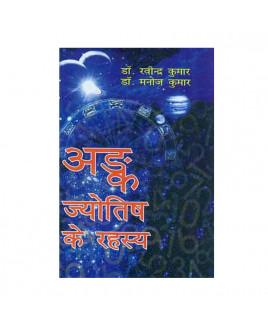 Ank Jyotish Ke Rahasya in Hindi - (BOAS-0854)