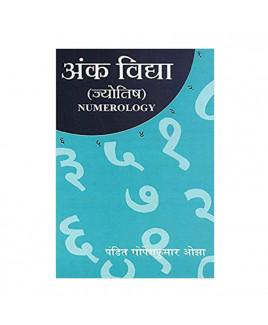 Ank Vidya in Hindi - Paperback- (BOAS-0798)