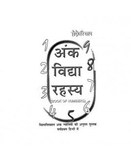 Ank Vidya Rahasya (अंक विद्या रहस्य)  -Paperback- by Pt. Gopesh Kumar (BOAS-0475)