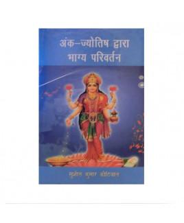 Ank Jyotish Dwara Bhagya Parivartan By Sushil Kumar Kothiyal  in Hindi - (BOAS-1027)
