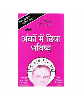 Ankon Main Chipa Bhavishya (अंकों में छिपा भविष्य) -Paperback- (BOAS-0620) by Dr. Gaurishankar Kapoor