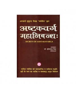 Ashtakavarg Mahanibandh (अष्टकवर्ग महानिबन्ध) (BOAS-0470)