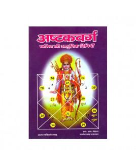 Ashtakvarg, Phalit Ki Aadhunik Vidhiyan (अष्टकवर्ग, फलित की आधुनिक विधियाँ) by M. S. Mehta (BOAS-0500)