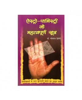 Astro Palmistry Ke Mahtvapurna  Sutra (एस्ट्रो पामिस्ट्री के महत्वपूर्ण सूत्र)  (BOAS-0621)  by Dr. Bhojraj Dwivedi