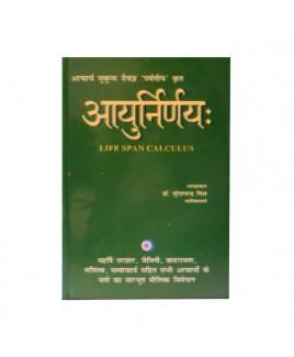 Ayurnirnay by Dr. Suresh Chandra Mishra -Hardbound- (BOAS-0663)