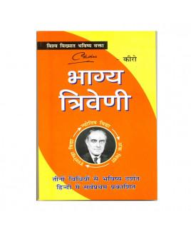 Bhagya Triveni By Cheiro in Hindi - Paperback- (BOAS-0978)