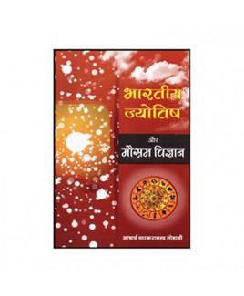 Bhartiya Jyotish Aur Mausam Vigyan (भारतीय ज्योतिष और मौसम विज्ञान) (BOAS-0564)