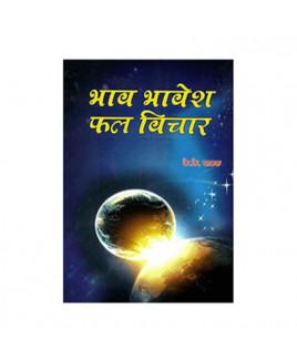 Bhav Bhavesh Phal Vichar (भाव भावेश फल विचार) by K. K. Pathak -(BOAS-0561)