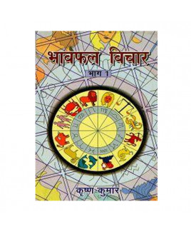 Bhav Phal Vichar (भावफल विचार) Vol - 1 & 2 by Krishna Kumar (BOAS-0311)
