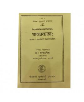 Bhavaprakasha (भावप्रकाश:) By Satyendra Mishra in Sanskrit and Hindi- (BOAS-0991)